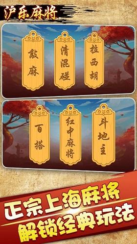 上海沪乐麻将